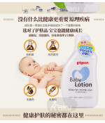 Pigeon Baby Clear Lotion for kids from (o month to) 120 ml