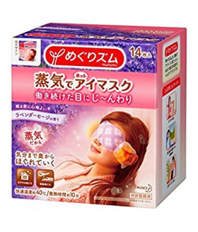 KAO Megurhythm Steam Hot Eye Mask (Lavender flavor) 14 pieces